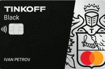 Карта Тинькофф Блэк MasterCard