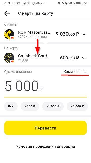 Перевод с кредитной карты без комиссии