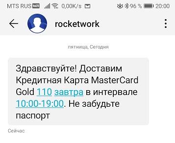 СМС о доставке карты Райффайзен 110 дней
