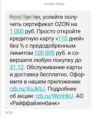 """Предодобренное предложение по кредитной карта Райффайзенбанка """"110 дней без процентов"""""""