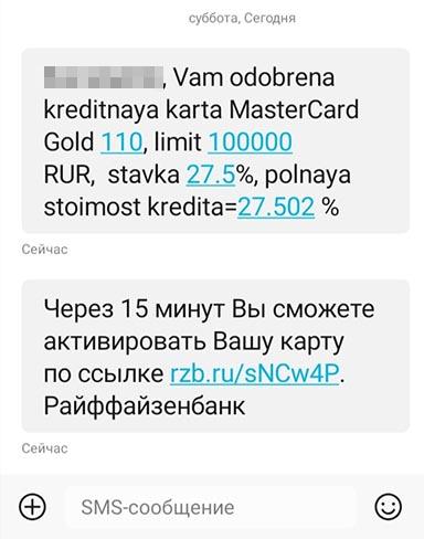 """Кредитная карта Райффайзен банка """"110 дней без процентов"""" со снятием наличных"""