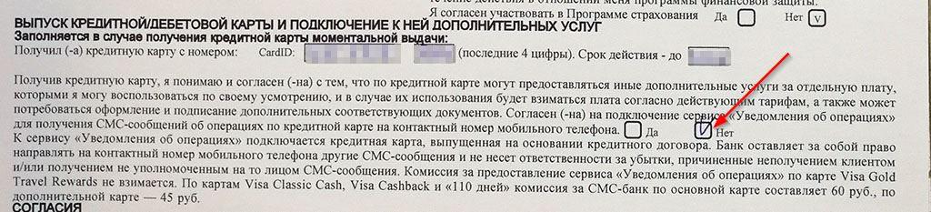 СМС информирование по карте Райффайзен 110 дней