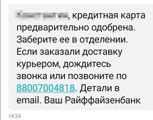 СМС с предварительным одобрением карты Райффайзен 110 дней