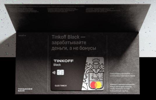 Активировать карту Тинькофф Блэк