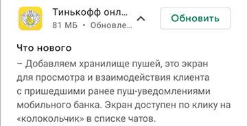 Тинькофф будет сохранять пуш-сообщения в приложении банка