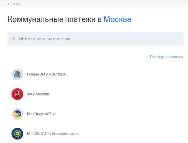 Коммунальные платежи в Москве
