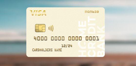 кредитная карта польза