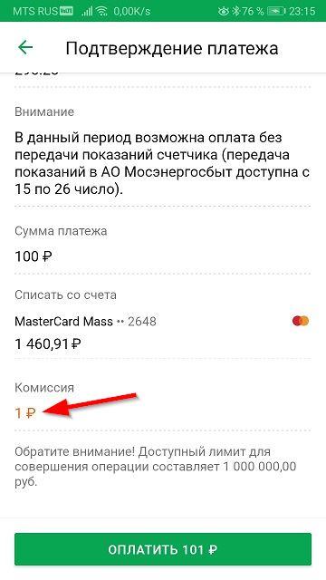 Комиссия Сбербанка за оплату мосэнергосбыт - 1%