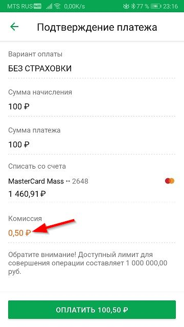 Комиссия Сбербанка за оплату ЖКХ - 0.5%