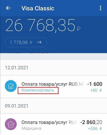 За эту операцию можно вернуть 1600 рублей