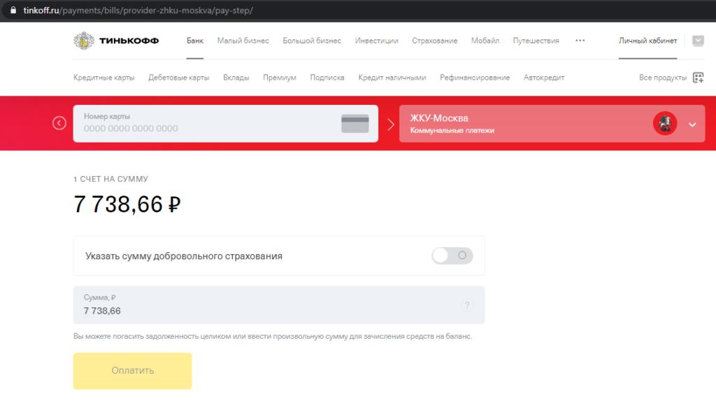 Оплата ЖКХ через сервис Тинькофф не клиентом банка