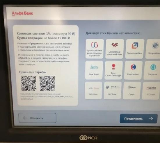 В банкомате Альфа-банка комиссия 1.99%, но не менее 99 руб