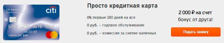 """Оформить карту """"Просто"""" Ситибанка с бесплатным снятием наличных и получить 2000 руб."""