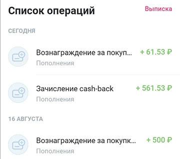 Бонус и двойной кэшбэк по карте My Life от УБРиР